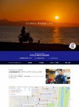サイクルメイトスズキ|コーポレートサイト:画像