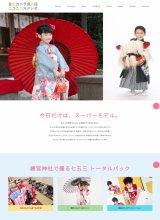 吉田カメラ長井店 ニコニコスタジオ|サービスサイト:画像