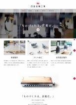 四釜金属工業|コーポレートサイト:画像