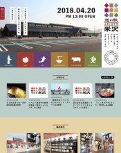 道の駅米沢|オフィシャルサイト:画像