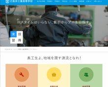 山形県立長井工業高等学校|オフィシャルサイト:画像