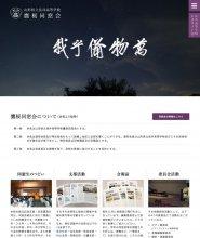 長井高等学校鷹桜同窓会|オフィシャルサイト:画像
