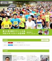 長井マラソン大会|オフィシャルサイト:画像
