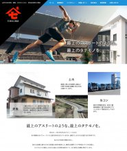 鈴木工務店|コーポレートサイト:画像