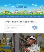 新輝産業|コーポレートサイト:画像