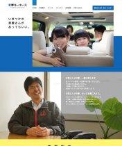 菅野モータース|コーポレートサイト:画像