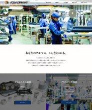 サンリット工業|コーポレートサイト:画像