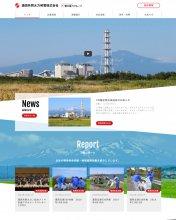 酒田共同火力発電株式会社|オフィシャルサイト:画像