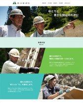 葉山建設株式会社|オフィシャルサイト:画像
