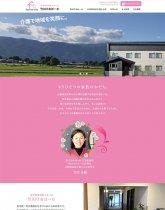 株式会社takeda(竹田けあほーむ)|オフィシャルサイト:画像