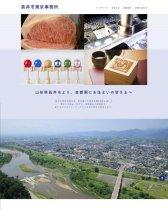 長井市東京事務所 オフィシャルサイト:画像