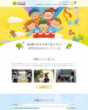 いなば幼稚園|オフィシャルサイト:画像
