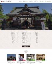 寒河江八幡宮|オフィシャルサイト:画像