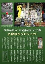 木造持国天立像 仏像修復プロジェクト ご協力のお願い:画像