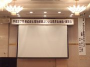 2015年新年会:画像