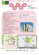 12/23(土) 完成内覧会『よいいえLimited33』:画像