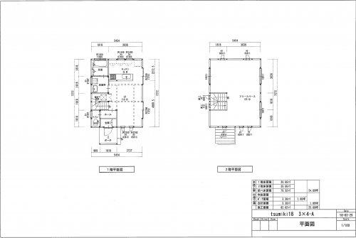 tsumiki 24坪(3×4-A)/1,475万円+税