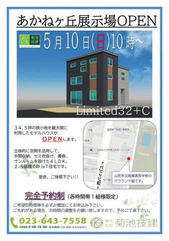 新展示場OPENのおしらせ:画像
