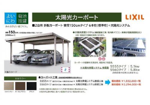 2台用カーポート+太陽光システム(LIXIL):画像