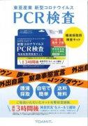 新型コロナウイルス 自費PCR検査:画像