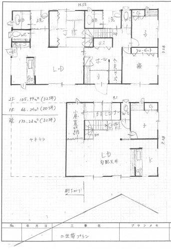 【大屋根の家】二世帯住宅プラン:画像