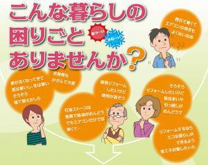 ココエコ〜ココだけ簡単快適エコリフォーム〜:画像
