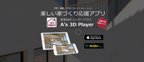 3Dプレイヤーでのご提案:画像