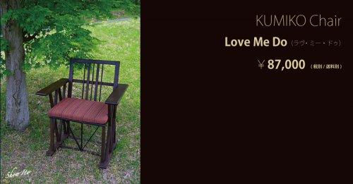 KUMIKO Chair|Love Me Do(ラヴ・ミー・ドゥ):画像