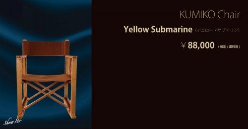KUMIKO Chair|Yellow Submarine(イエロー・サブマリン):画像