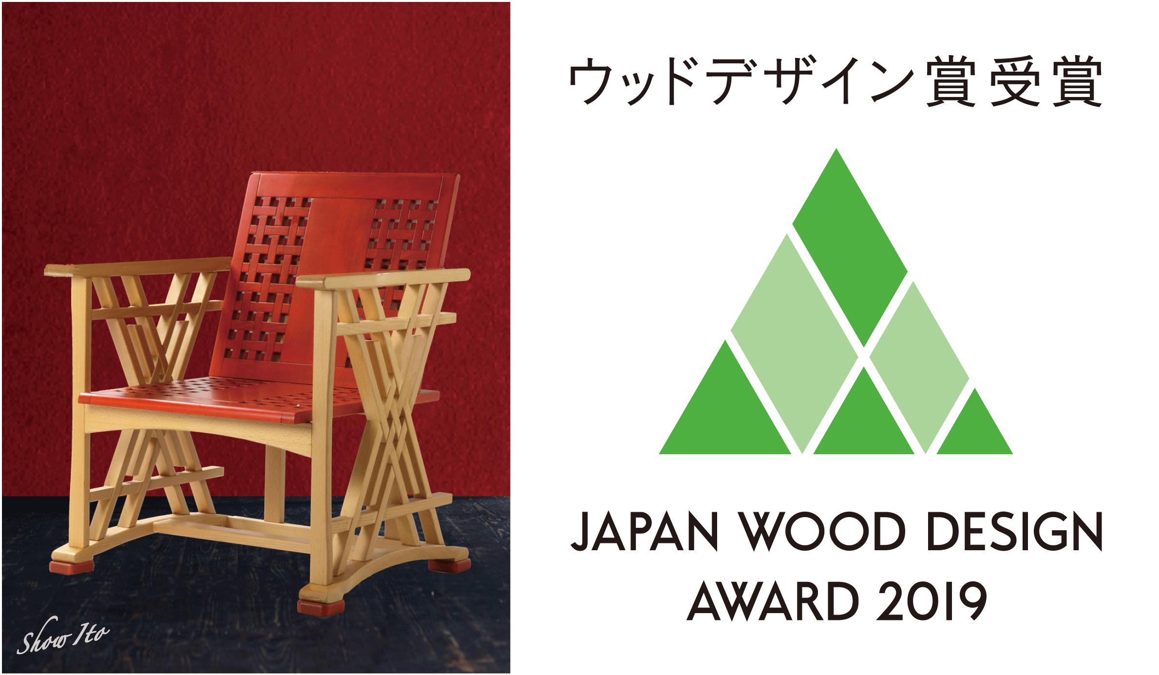 モナリザ〈ウッドデザイン賞〉受賞いたしました!:画像