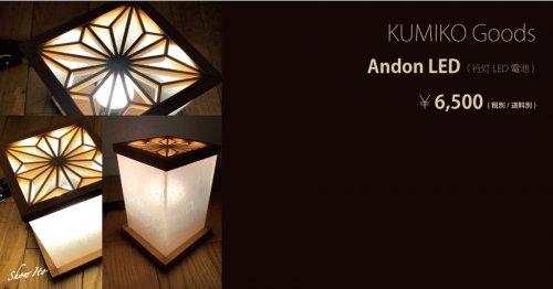 KUMIKO Goods|Andon LED(行灯LED):画像