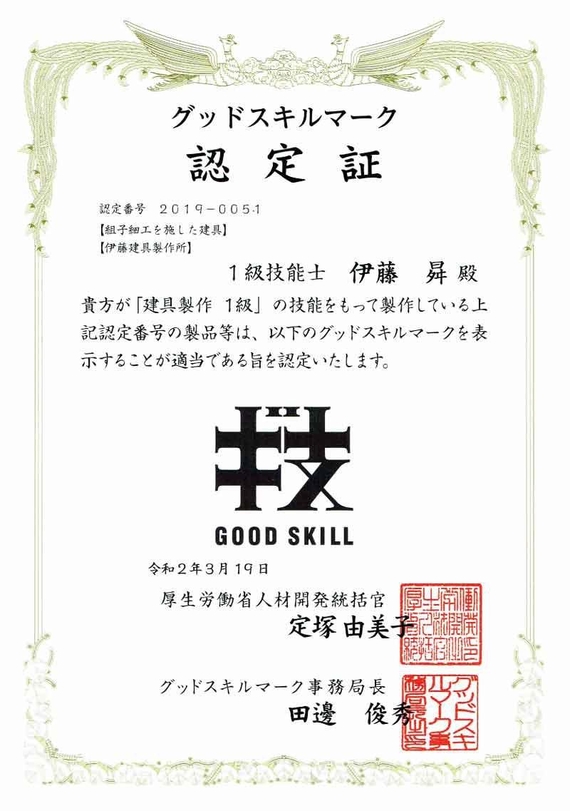 建具の組子製作グッドスキルマーク認定!:画像
