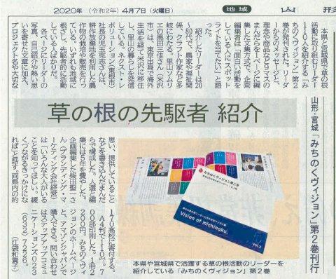 山形新聞の記事です。:画像