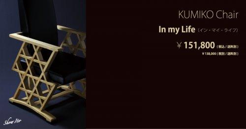 KUMIKO Chair|In my Life(イン・マイ・ライフ):画像