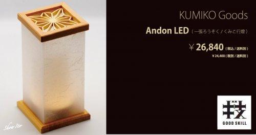 KUMIKO Goods|Andon LED(一張ろうそく/くみこ行燈):画像