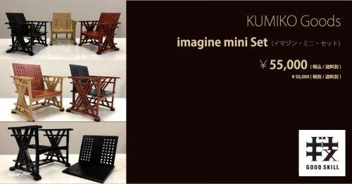KUMIKO Goods Imagine mini Set(イマジン・ミニ・セット):画像