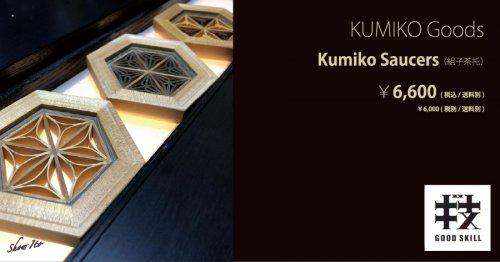 KUMIKO Goods|Kumiko Saucers (組子茶托):画像