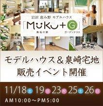 モデルハウス&泉崎宅地・販売イベント開催(11/18〜):画像
