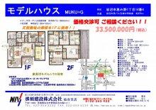 【モデルハウス販売イベント開催中♪価格相談可能です♪】:画像