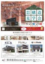 長井市にて構造見学会・宅地販売会 開催致します!:画像