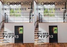 本日、イエココロ'20春夏号 発売♪:画像