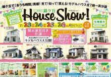 7/23〜26モデルハウスイベント開催【ハートヒルズ錦ケ丘H..:画像