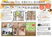 引き続き中山分譲住宅のOPEN HOUSE開催致します!:画像