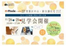 11月28日(土)29(日)オープンハウスin中山:画像