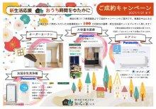 ご成約キャンペーン開催〜中山建売住宅:画像