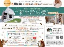 『もうひとりの家族と豊かに暮らす家』内覧会開催!:画像