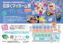 花咲くマイホーム祭in欅タウン2:画像