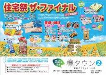 欅タウン2 ファイナルイベントのお知らせ!:画像