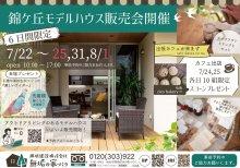 錦ケ丘モデルハウス販売イベント開催♪:画像