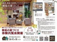 無垢の家づくり内覧会in錦ヶ丘:画像